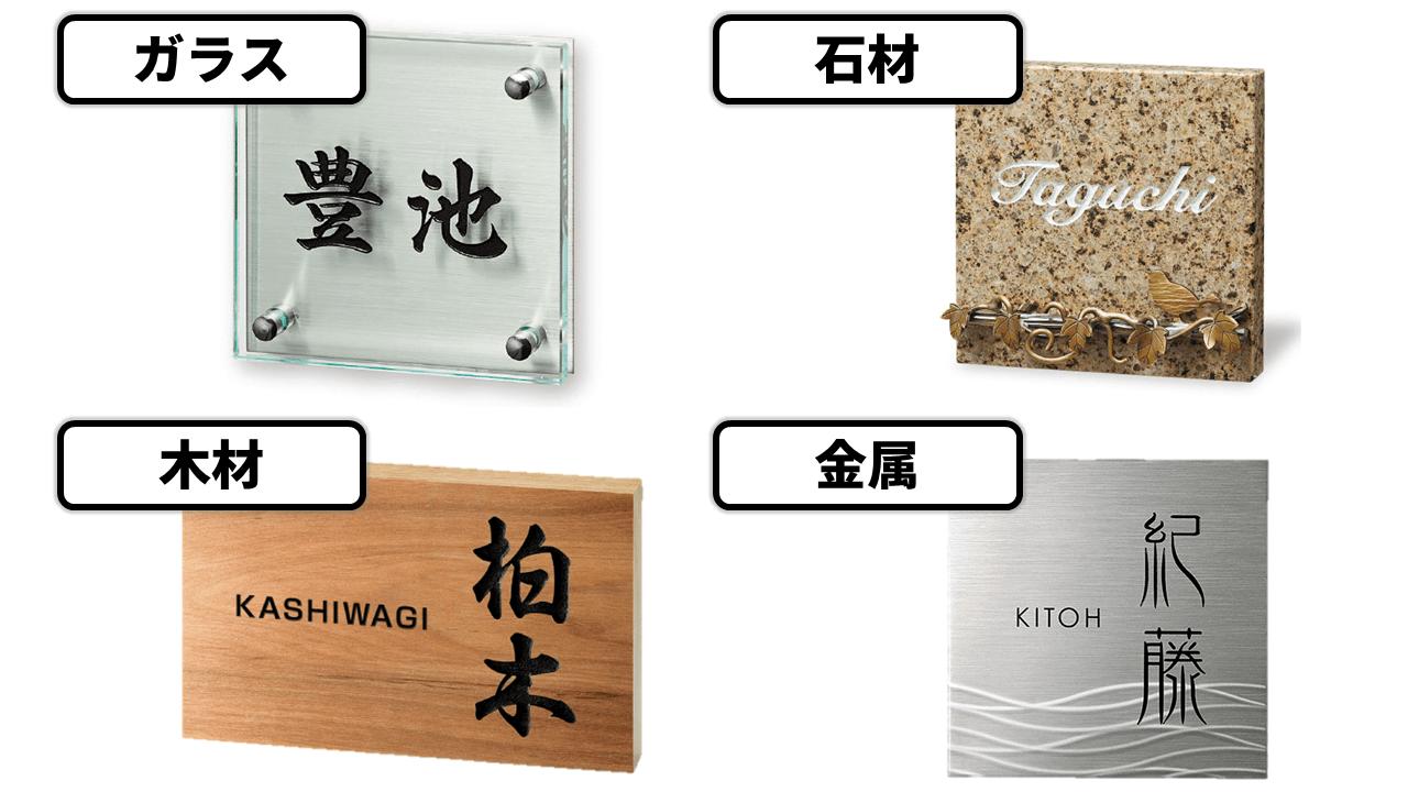 表札は素材やデザインによって価格はさまざま。