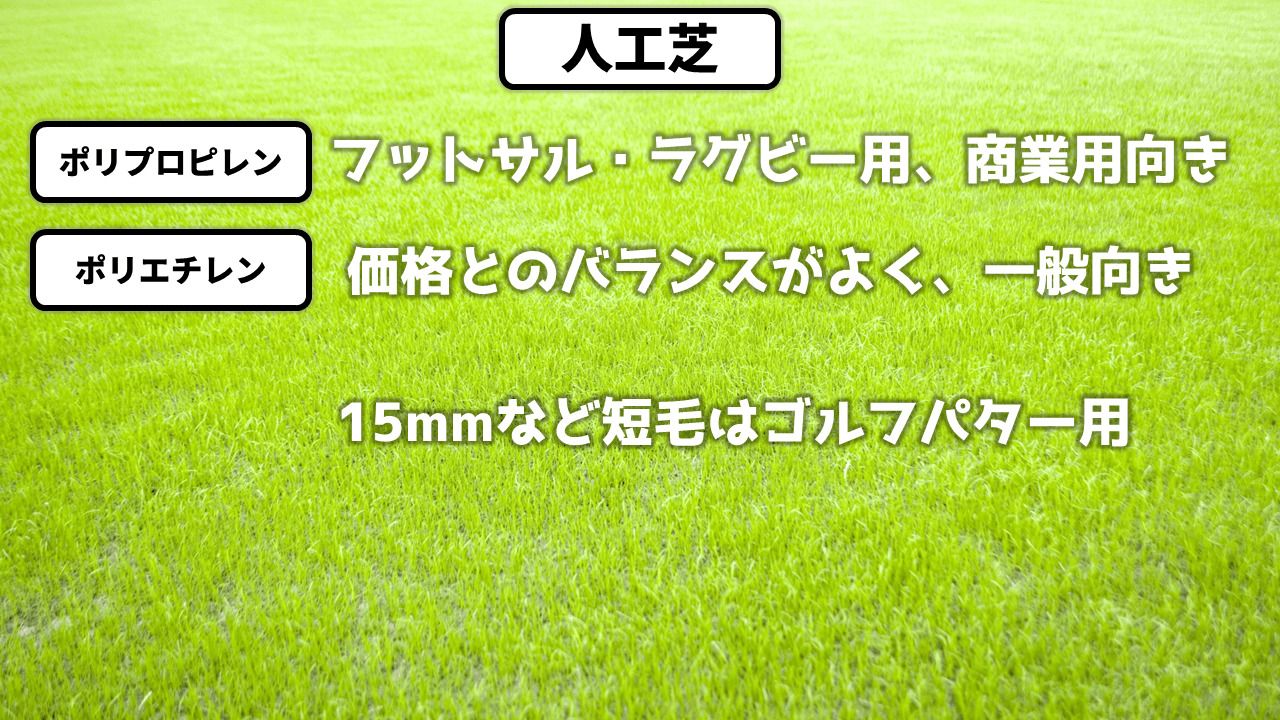 人工芝の特色