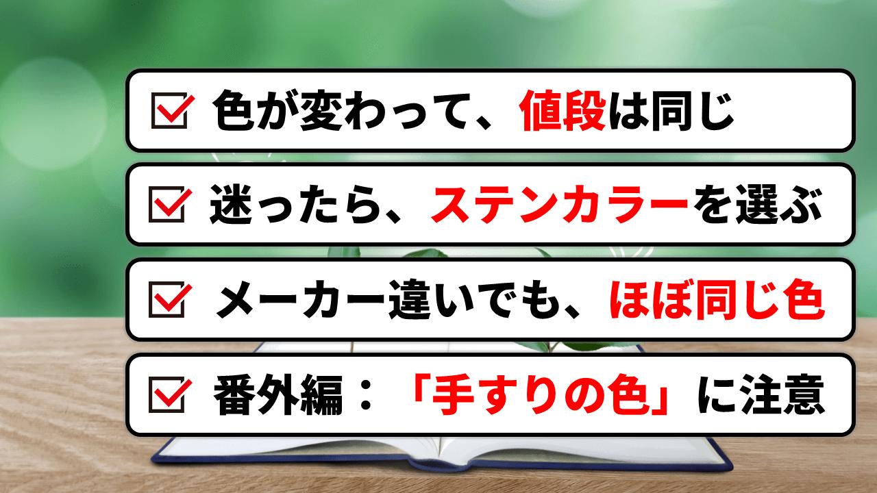 フェンスの色は冒険しちゃダメ!失敗しないための3法則を解説【まとめ】