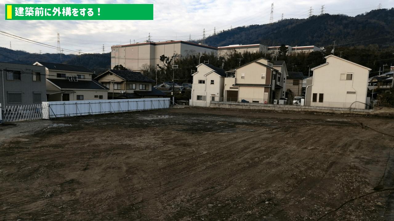 マイホーム外構:建築前に外構をするメリット・デメリット