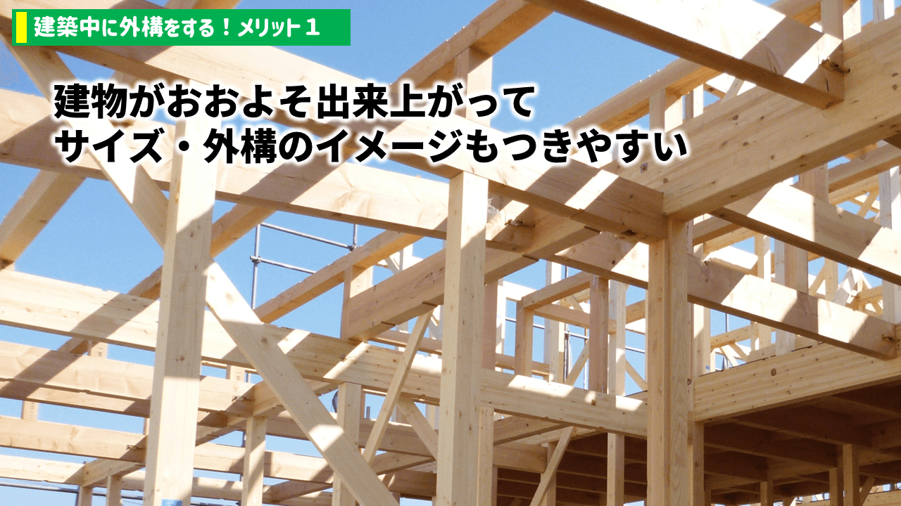 マイホーム外構:建築中に外構をするメリット・デメリット