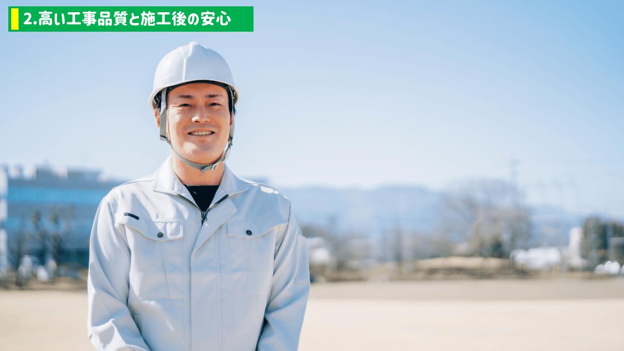高い工事品質と施工後の安心